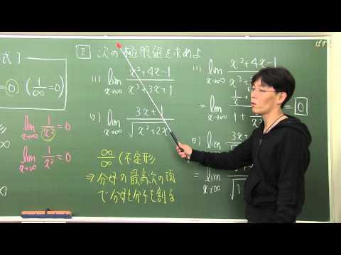 インターネット予備校ぱすた 「スマホで数学 第23回 極限」 授業サンプル