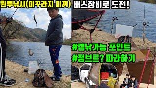 노지 차박 캠핑 낚시가능 포인트 & 미꾸라지 미끼로 도…