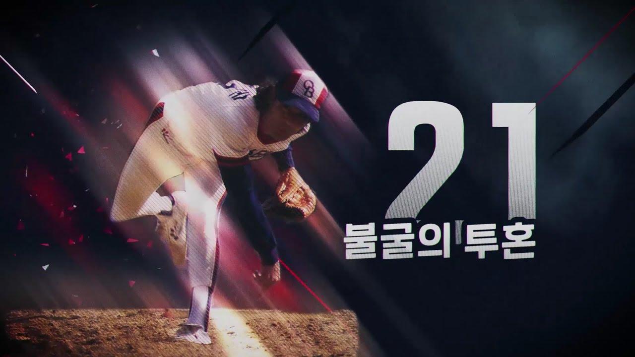 FILA X 두산베어스 영원한 불사조 박철순의 '응답하라 1982' EP.1-2
