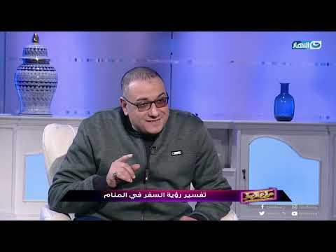 شارع النهار| تفسير رؤية السفر في المنام مع مفسر الرؤى والأحلام أحمد أبو النيل