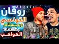 الجزء التاني من أهل السماح روقان التونسي وعبسلام وطلعات الكواكب الجديد 2020