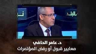 د. عامر الحافي - معايير قبول أو رفض المؤتمرات