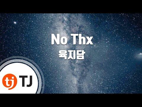 [TJ노래방] No Thx - 육지담(Feat.수란,DEAN)(Prod. by DEAN)() / TJ Karaoke