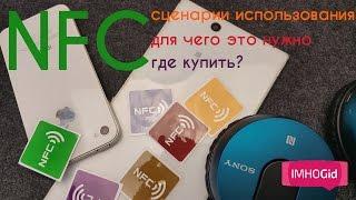 NFC - сценарий использования, для чего это нужно, где купить?