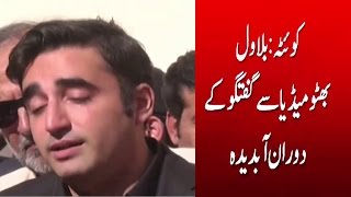 Bilawal Bhutto Press Conference 30 October 2016 | Neo News