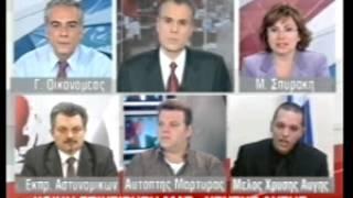 ΚΑΣΙΔΙΑΡΗΣ - MEGA 2008