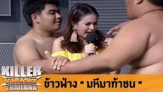"Killer Karaoke Thailand - ข้าวฟ่าง ""มหึมาท้าชน"" 14-10-13"