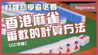 【麻雀教學】打牌初學者必看:香港麻雀番數的計算方法|Beginneros