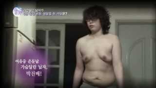 LET美人 3 - Ep.0 : 가슴달린 남자가 5년 동안 은둔 생활을 한 까닭은? 2