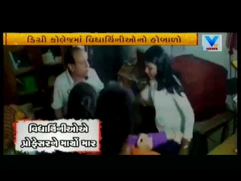 Raipur's Degree Girls College Student beaten Professor | Viral Video | Vtv News