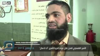 مصر العربية |  الأسير الفلسطيني المحرر علّان: موعد الحرية للأسرى