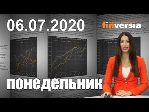 Новости экономики Финансовый прогноз (прогноз на сегодня) 06.07.2020