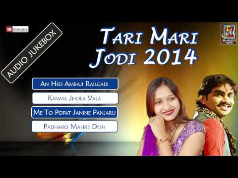 Hit Gujarati Garba Songs | Tari Mari Jodi 2014 | NONSTOP GARBA | Full Audio Songs
