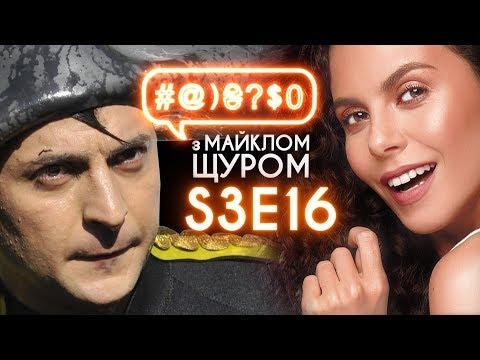 Зеленський, Настя Каменських, Ляшко, Порошенко, Тимошенко: #@)₴?$0 з Майклом Щуром #16