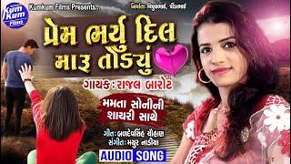 Prem Bharyu Dil Maaru Todyu Sad Song II Rajal Barot Super Hit Song II Latest Gujarati II Audio Song