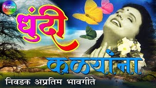 खुपचं गाजलेली अप्रतिम Top 10 मराठी भावगीते Dhundi Kalyana Dhundi Phulana Marathi songs 2019