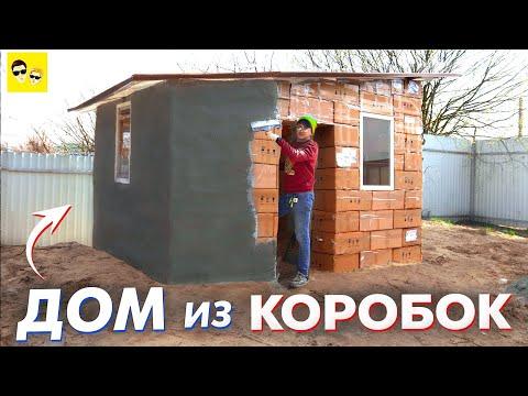 Дом из картонных коробок своими руками