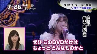 ソロライブDVD Blu-ray発売.