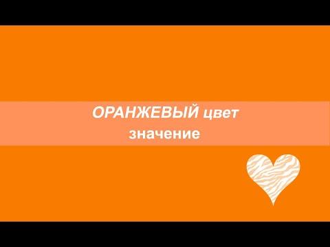 ОРАНЖЕВЫЙ цвет. Сакральная чакра. СВАДХИСТАНА. Оранжевая чакра. Значение оранжевого цвета.