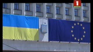 видео ЕС поздравил Украину с вступлением в силу соглашения об ассоциации