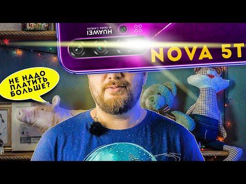 Huawei Nova 5T - обзор, как снимает смартфон с железом флагмана?