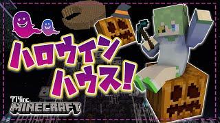 【Minecraft】ハロウィン建築するぞーどろどろー!【堰代ミコ / ハニスト】