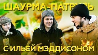 ШАУРМА ПАТРУЛЬ feat. Илья Мэддисон