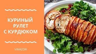 Куриный Рулет Пошаговый Рецепт Приготовления  в Духовке с Курдюком