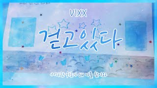 [Lyrics writing] VIXX(빅스) - 걷고있다(Walking) 가사쓰기