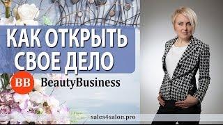 Салон красоты. Как открыть свое дело с нуля с Еленой Сапоговой(Салон красоты. Как открыть свое дело с нуля -- это уникальный пошаговый процесс, о котором вы узнаете от..., 2014-06-18T04:31:29.000Z)