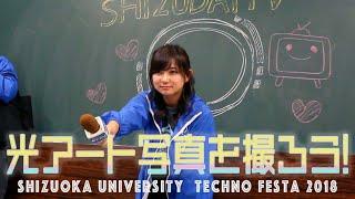 【光アート写真を撮ろう!】 第22回 テクノフェスタ 浜松 - 静岡大学