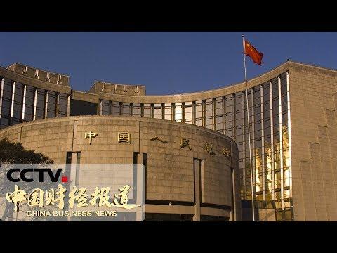 《中国财经报道》 中国人民银行:汇率市场平稳 政策工具储备充足 20190524 10:00   CCTV财经