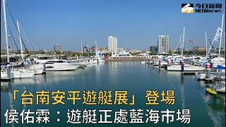 「台南安平遊艇展」登場 侯佑霖:遊艇正處藍海市場