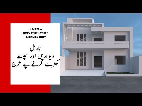 5 Marla House Construction Cost in Pakistan 2020 || 1200 sq ft House Grey Structure Cost