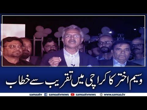 Waseen Akhtar Media