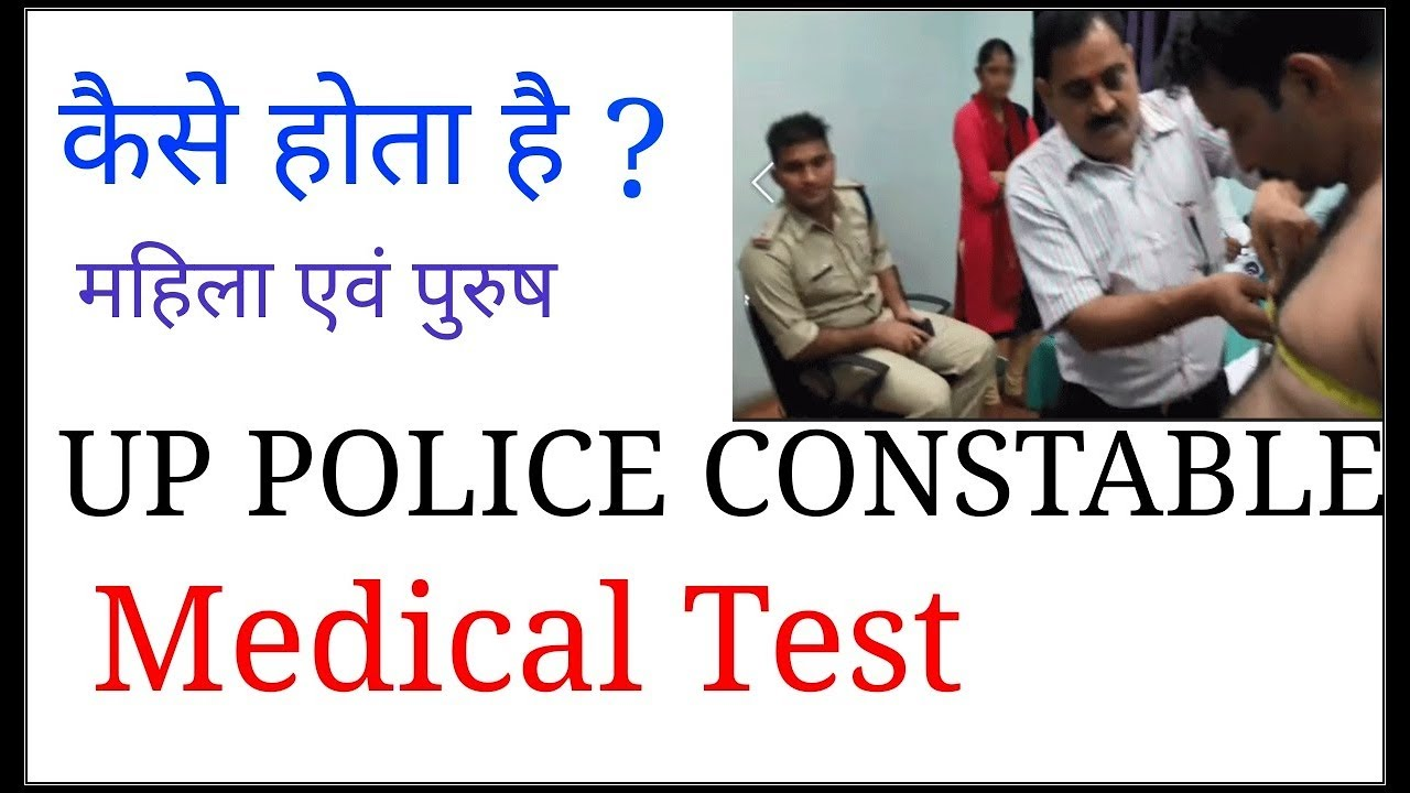 UP POLICE CONSTABLE Medical TEST 2018