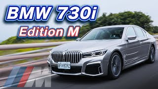M裝上陣!奢華與跑格共存|BMW 730i Edition M 新車試駕