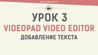 VideoPad Video Editor. Урок 3. Добавление текста