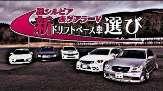 川畑・タケモトの 新ドリフトベース車選び  ドリ天 Vol 115 ②
