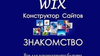 знакомств сайтов для конструктор сайта