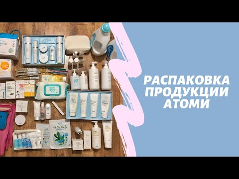 Атоми. Распаковка продукции Атоми.