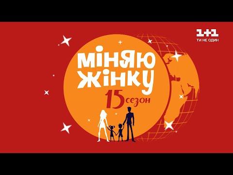 Одеса – Кременчук. Міняю жінку 15 сезон 7 випуск