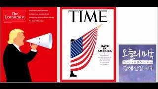 오늘의 미국 [8.17 '17 USA] 트럼프는 가을에 사임한다, 한국 승인없는 북한공격 불가능, KKK 행진과 촛불행진, 버지니아 다큐멘터리, 유대계 트럼프 참모의 고민