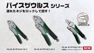 【潰れたネジをロックして回す 】バイスザウルス/PZ-64・65・66