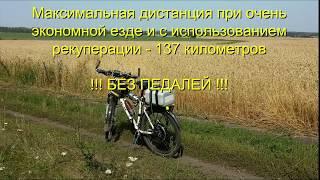 Электровелосипед Путешествие на карьеры