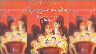 Приключения семейки из Шербура. Суп из золотых рыбок, Жан-Филипп Арру-Виньо #3 аудиосказка онлайн