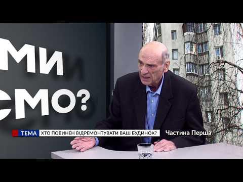 Медіа-Інформ / Медиа-Информ: Сергій Філіппов. Євген Мальнєв. Хто повинен відремонтувати ваш будинок? Частина 1