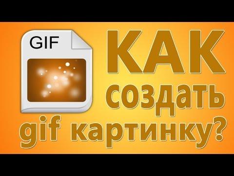 Как сделать Gif АНИМАЦИЮ. Как создать Гиф из видео. Создание GIF анимации.