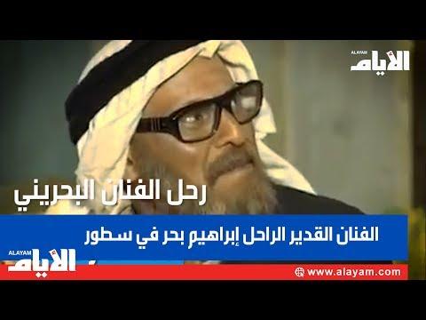 الفنان القدير الراحل ا?براهيم بحر في سطور  - 19:53-2019 / 2 / 15