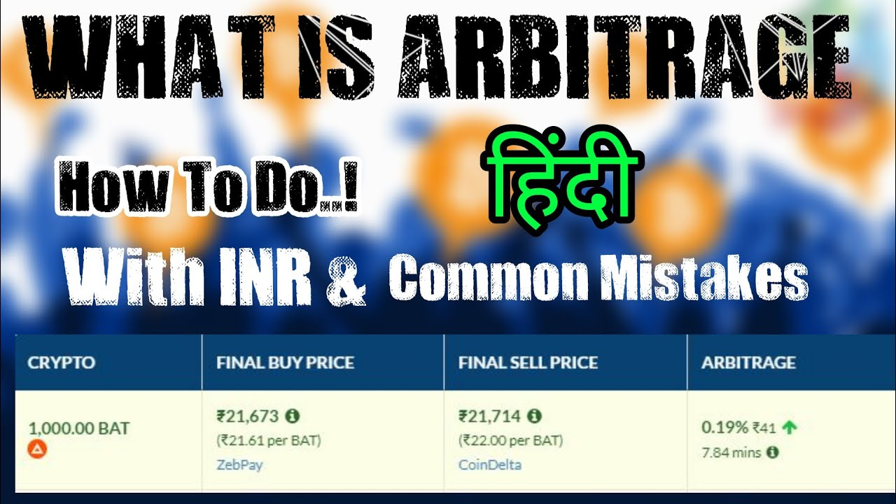 What Is Crypto Arbitrage Trading & How To Do With INR In India  Crypto  Arbitrage Trading In Hindi